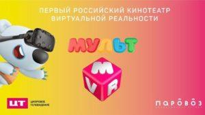 xmult_vr_reliz-678x381-jpg-pagespeed-ic_-lacheki_vo-1310795